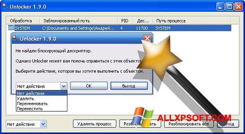 Ekraanipilt Unlocker Windows XP