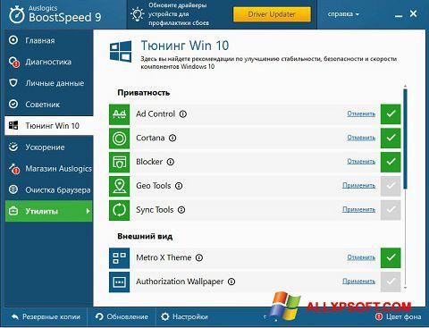 Ekraanipilt Auslogics BoostSpeed Windows XP