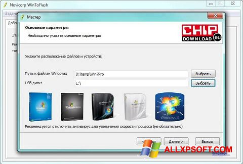 Ekraanipilt WinToFlash Windows XP
